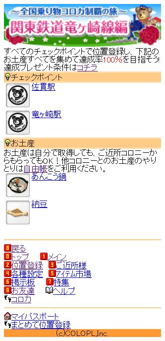 コロプラ:乗り物コロカ:関東鉄道竜ヶ崎線 達成率:100%