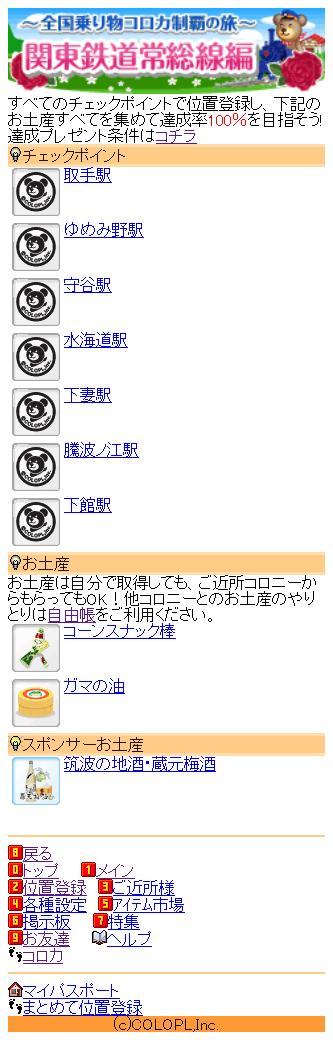 コロプラ:乗り物コロカ:関東鉄道常総線 達成率:100%