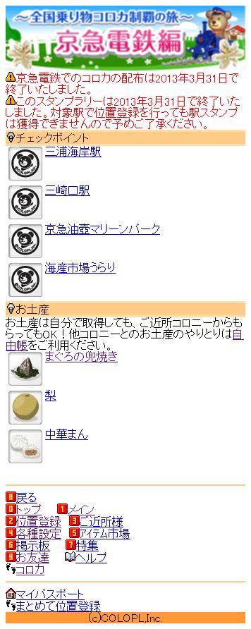 コロプラ:乗り物コロカ:京浜急行電鉄 達成率:100%